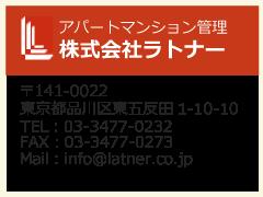 株式会社ラトナー